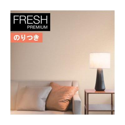 壁紙 のり付き壁紙 クロス ルノン フレッシュプレミアム RF-6631 RF-6632 RF-6633 空気を洗う壁紙 【3m以上1m単位での販売】