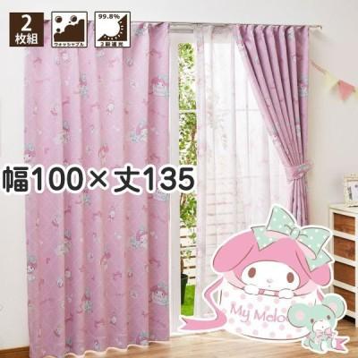 マイメロ 2級遮光 カーテン 遮熱 カーテン 幅100×丈135 2枚 洗える 子供部屋 日本製