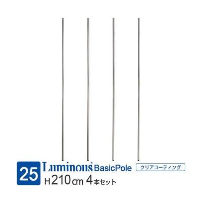 ルミナス 公式  25mm ルミナス 対応パーツ基本ポール 25P210_4 ラック基本パーツ 柱高さ210cm 高さ210×4本