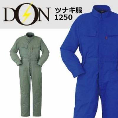 つなぎ 作業着 ヤマタカ DON 1250 メンズ レディース 長袖 背中ノーフォーク トリカット ツナギ 男女兼用 チーム イベント用 作業服 オー