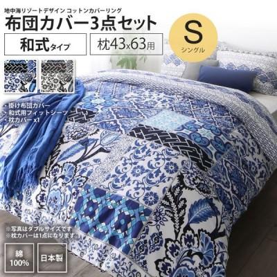 布団カバーセット シングル 和式用 枕43×63用 : リゾート デザイン コットンカバーリング カバー、シーツセット