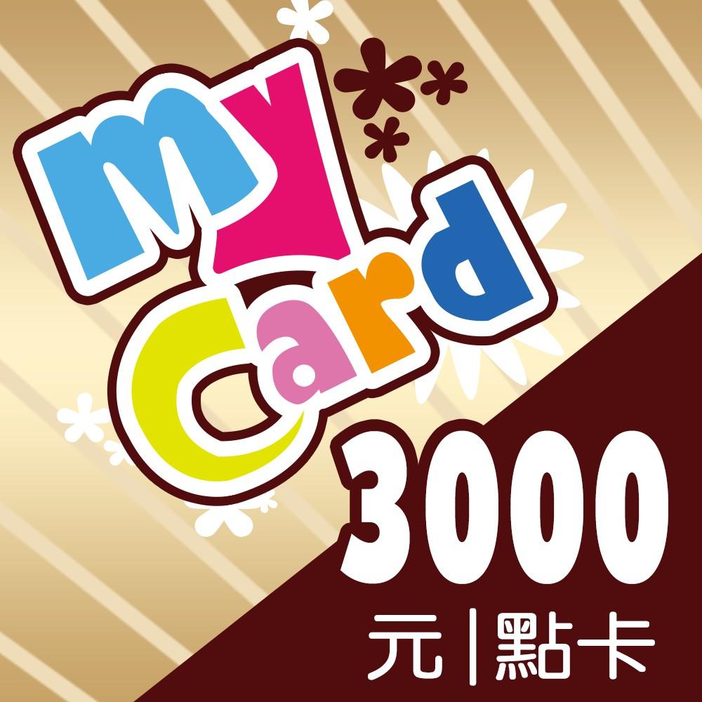 MyCard 3000點點數卡 【經銷授權 APP自動發送序號】