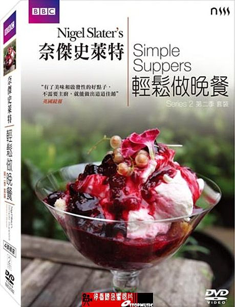 【停看聽音響唱片】【DVD】  奈傑史萊特 - 輕鬆做晚餐第二季套裝