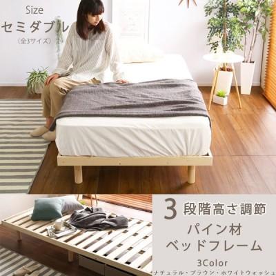 すのこ ベット セミダブル パイン材 高さ調整 組み立て式 スノコ フレームのみ 北欧 風 ベッド 家具