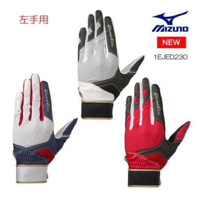 【メール便OK】ミズノ MIZUNO 1EJED230 (グローバルエリート) 守備手袋【左手用】[ユニセックス]野球 メンズ 一般用【取り寄せ商品】