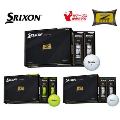 スリクソン Z-STAR Zスター ゴルフボール 1ダース (12球)  ゼットスター  2021年モデル ダンロップ