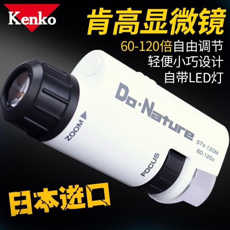 【快速出貨】顯微鏡日本便攜顯微鏡兒童學生放大鏡科學探索高清STV-120專業創時代3C 交換禮物 送禮