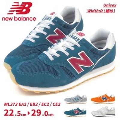 【送料無料】 ニューバランス newbalance スニーカー ML373 EA2/EB2/EC2/CE2 メンズ レディース