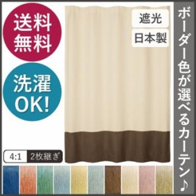 遮光2級 【 カーテン 】 洗える! 日本製 オーダー 幅100×丈260cm以内 Tasse (タッセ) (S) DESIGN LIFE 引っ越し 新生活