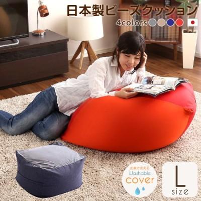 ビーズクッション キューブ型 Lサイズ 日本製 カバー 洗える ビーズクッション おしゃれ 座椅子 ソファ ソファー クッション ビーズソファ