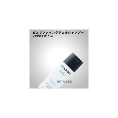 ♪Global Milbon  グローバルミルボン スカルプピュリファイングジェルシャンプー  200mlボトル <シャンプー><ヘアケア><頭皮ケア><ミルボン>