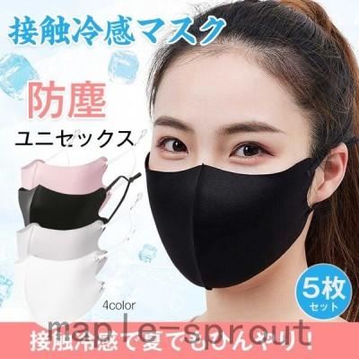 マスク 在庫あり 洗える 5枚 冷感素材 ひんやり UVカット 長さ調整可能 ファッションマスク 防塵 アイスシルク ユニセックス 個包装 男女兼用 夏 ny275