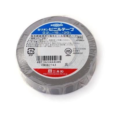 共和 パイロン ミリオン ビニルテープ 19mm×20m グレー 10巻入り HF538C