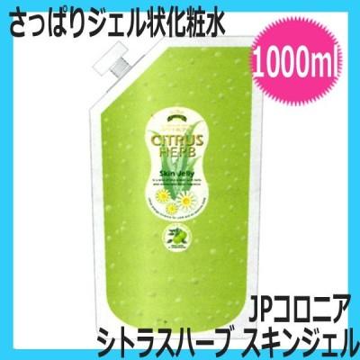 JPコロニア シトラスハーブ スキンジェル 1000ml 詰替え用 ジェル状化粧水 自然派化粧品