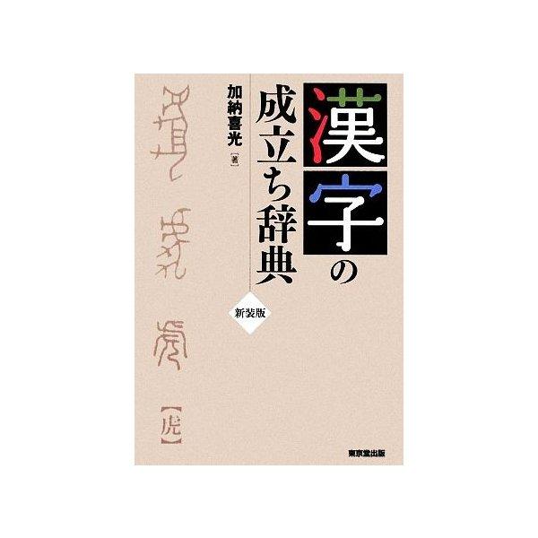 漢字の成立ち辞典/加納喜光【著】 通販 LINEポイント最大0.5%GET ...