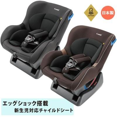 コンビ チャイルドシート ウィゴーエッグショックLH コンビ combi 固定式 シートベルト WEGO EG LH 日本製
