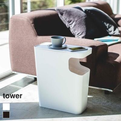 tower(タワー) ダストボックス&サイドテーブル