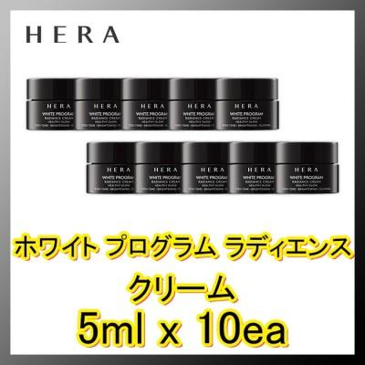 韓国化粧品 / HERA(ヘラ)ホワイト プログラム ラディエンス クリーム 5ml x 10ea / HERA WHITE PROGRAM RADIANCE CREAM 5ml x 10ea