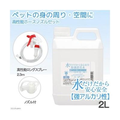 水だけだから安心安全 除菌消臭水 強アルカリ水 ペットの身の周り用品・空間用 2L 高性能ホースノズルセット