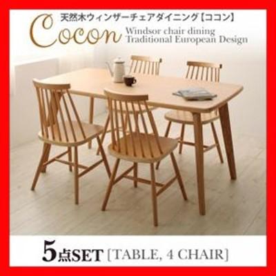 天然木ウィンザーチェアダイニング【Cocon】ココン 5点セット 激安 激安セール アウトレット価格 人気ランキング