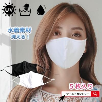 5枚セット 在庫あり 高品質 マスク 水着素材 UV ひんやり 涼しい 接触冷感 夏 夏用マスク 洗濯 洗える 水着 冷感マスク 洗えるますく ひんやりますく
