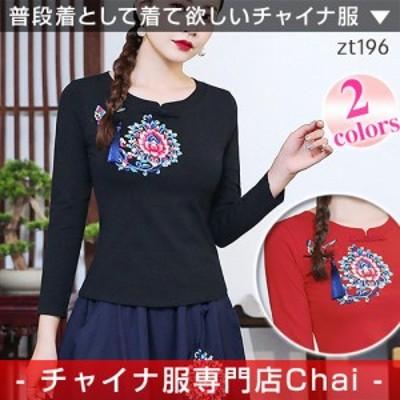 チャイナ服 トップス 長袖 刺繍 カットソー 民族衣装 チャイナドレス 上品 本格 普段着 中国風 zt196