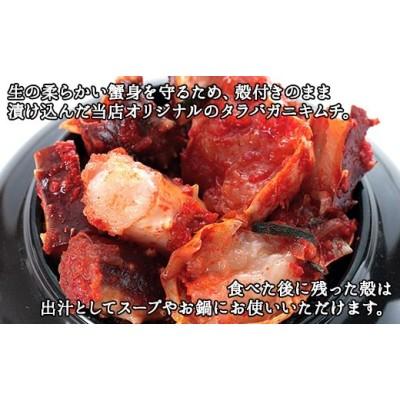 355. タラバ蟹キムチ 300g カニ かに たらばがに タラバガニ たらば蟹 海鮮キムチ 海鮮 おつまみ 魚介