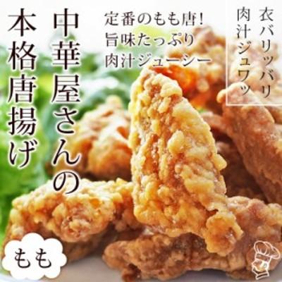唐揚げ 国産 中華唐揚げ もも 300g 惣菜 おつまみ おかず パーティー ギフト ボリューム 家飲み 肉 生 チルド