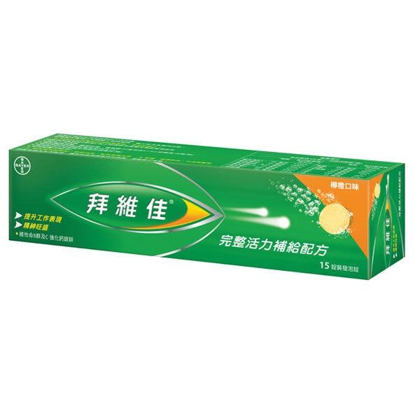 拜維佳維他命B群發泡錠15錠 - 枊橙口味