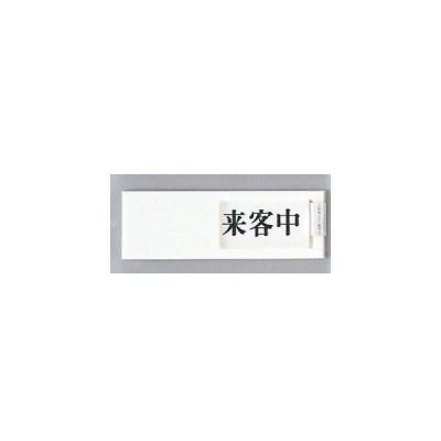 スライドルームプレート40×130mm 来客中/空室