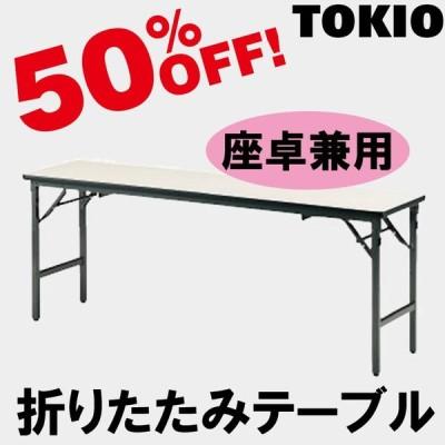 TOKIO TKAS-1545 W1500×D450×H330 座卓兼用・折りたたみテーブル(ソフトエッジ) TKAS1545