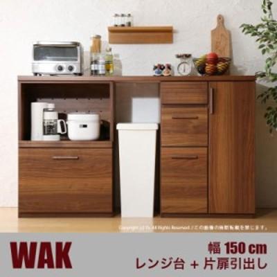商品名 WAK キッチンカウンター 150cm幅 Aタイプ・レンジ台+片扉引き出し カラー ウォールナット ブラウン サイズ 幅150 奥行40 高さ90c