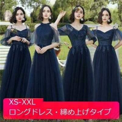 ブライズメイド ドレス ロングドレス パーティードレス ネイビー 青 締め上げタイプ 袖あり 演奏会用ドレス 大きいサイズ ワンピース 大