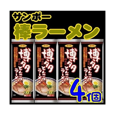 サンポー 博多とんこつラーメンX4個8食入り+焼のり6枚
