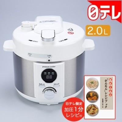 ほったらかし 電気圧力鍋(2.0L) 日テレポシュレ (日本テレビ 通販)