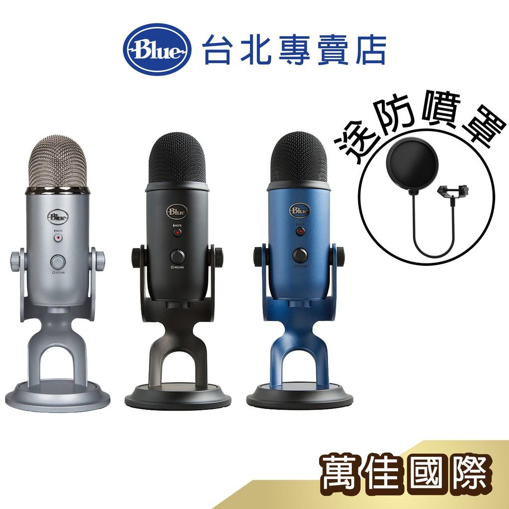 【現貨/當日發貨】美國 Blue YETI 雪怪USB麥克風 直播/錄音/歌唱 podcast 台灣總代理公司貨