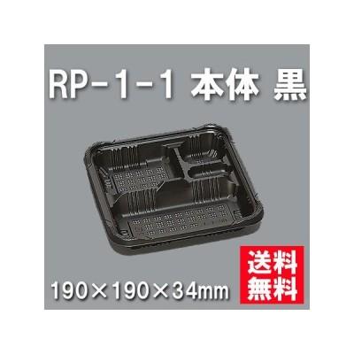 使い捨て お弁当箱 RP-1-1 本体 黒(600枚/ケース)