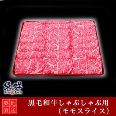 黒毛和牛 しゃぶしゃぶ400g (モモスライス)
