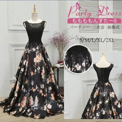 パーティードレス結婚式ロングドレス刺繍袖なし花柄フォーマルワンピースレース大きいサイズ二次会お呼ばれ体型カバー20代30代40代lf266