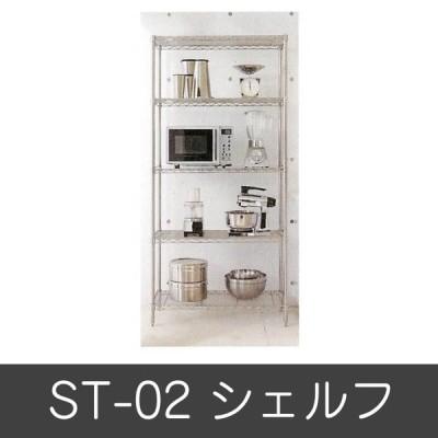 シェルフ ST-02 シェルフ セット品 収納棚 ラック キャビネット ホームエレクター home