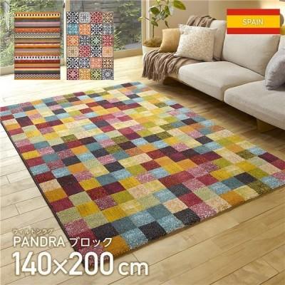 モダン ラグマット/絨毯 〔ブロック柄 140cm×200cm〕 長方形 スペイン製 ウィルトン 『PANDRA』〔代引不可〕