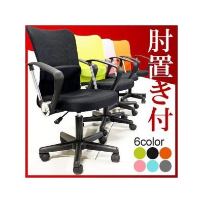 オフィスチェア パソコンチェア 学習椅子 デスクチェア 学習チェア メッシュ ハイバック 肘付き おしゃれ 人気 在宅勤務 在宅ワーク テレワーク