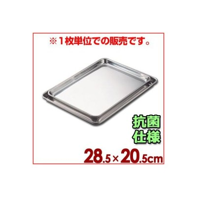 IKD 抗菌ケーキバット 11インチ 28.5×20.5cm お盆 トレイ 浅い シンプル 清潔 衛生