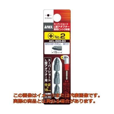 アネックス スーパーショートL型アダプター専用ビット3本組 AKL565B3