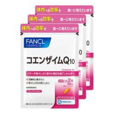 ★純正品/送料無料★ファンケル コエンザイムQ10(1袋(60粒)×3)