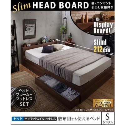 ベッド 収納 敷布団でも使えるベッド-アレン- シングル ポケットコイルスプリングマットレス付き ロースタイル 引き出し 木製 宮付き コンセント シンプル