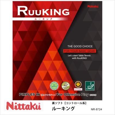 メール便送料無料 卓球ラバー Nittaku NR-8724 ルーキング 裏ソフト コントロール系 ニッタク ラバー レディース メンズ 試合 卓球