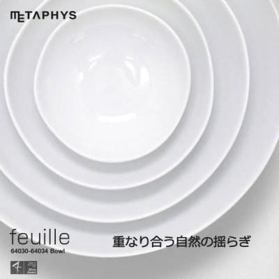 メタフィス METAPHY ボール feuille Bowl Set お皿 食器 4枚セット グロスホワイト ギフト プレゼント おしゃれ デザイン 還暦祝い 結婚祝い 日本製