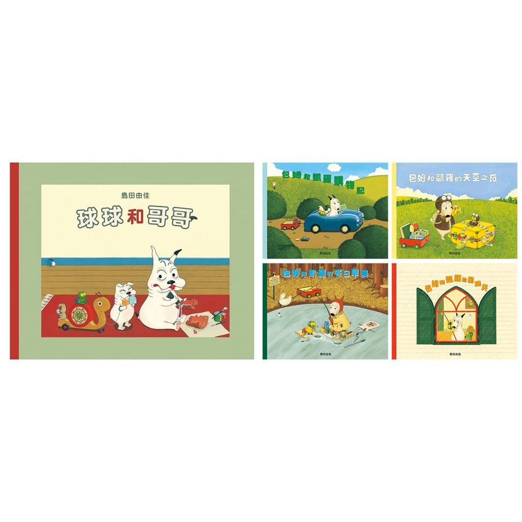 【球球館】島田由佳圖畫書-包姆與凱羅系列(全4冊)  島田由佳 球球和哥哥