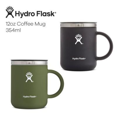 \新色追加/ハイドロフラスク Hydro Flask 新作 12 oz Coffee Mug(354ml) 保温 保冷カップ マグカップ コップ プレゼント ギフト メール便不可